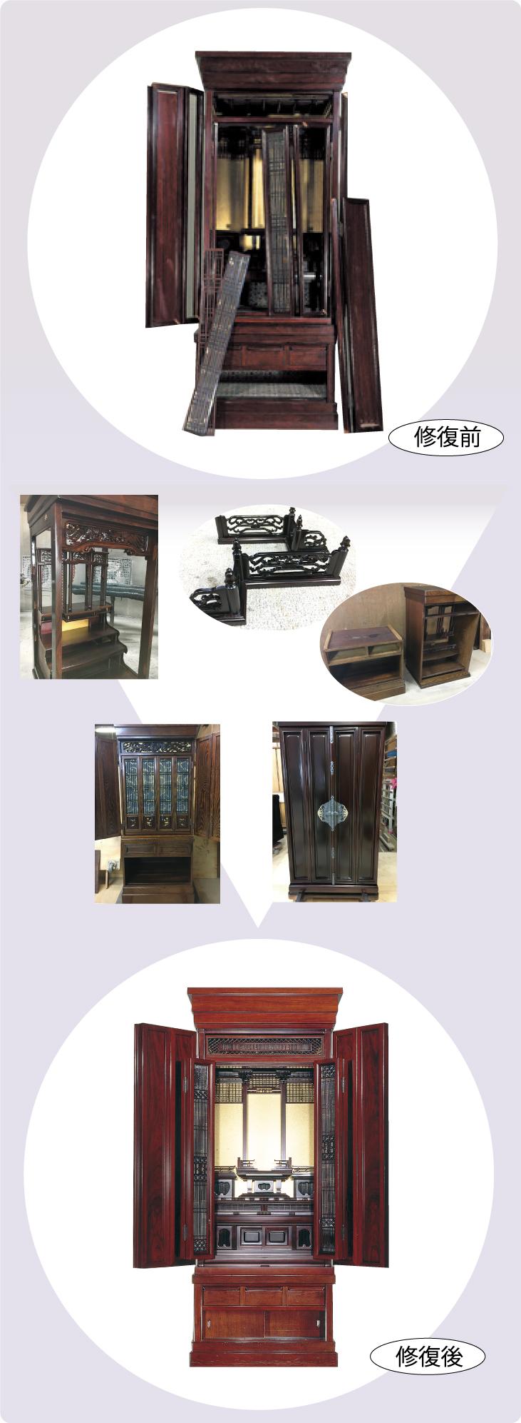 唐木お仏壇の修復例